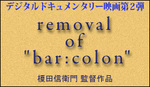 removal of bar:colon